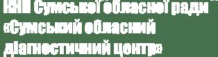 Сумський обласний діагностичний центр